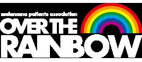 メラノーマ患者会【Over The Rainbow】